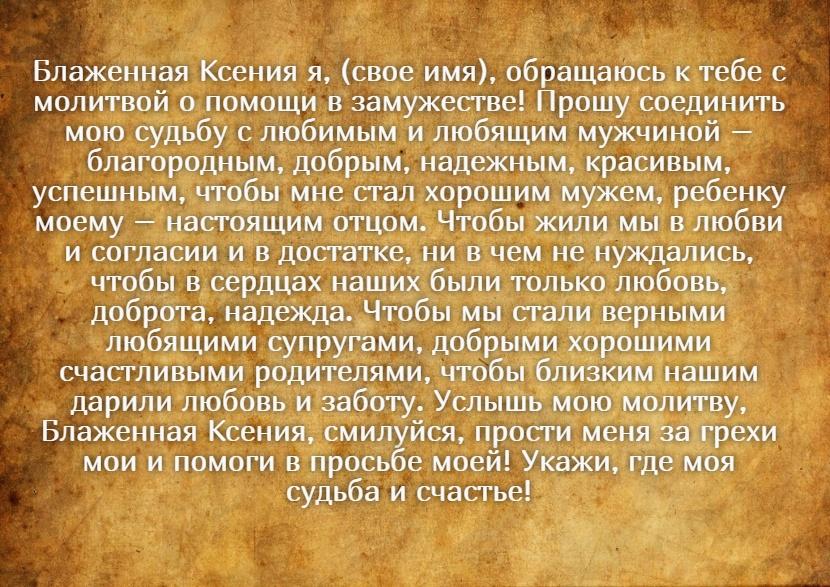 На фото текст молитвы о замужестве ко Блаженной Ксении Петербургской.