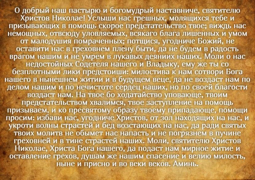 На фото текст молитвы о замужестве ко Святителю Николаю Чудотворцу.