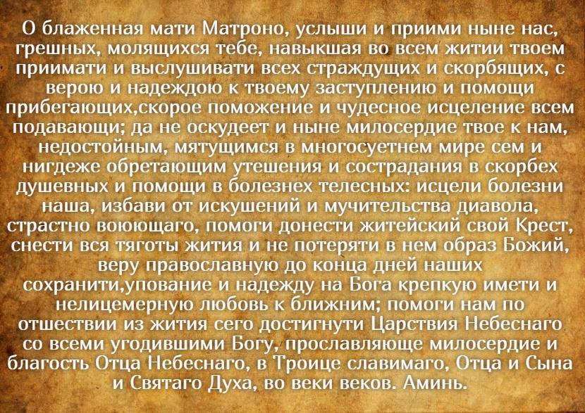 На фото текст молитвы о замужестве св. Матроне Московской.