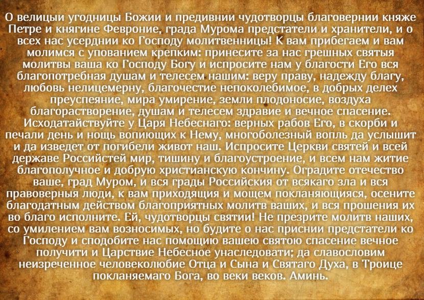 На фото текст молитвы о замужестве святым Петру и Февронии Муромским.