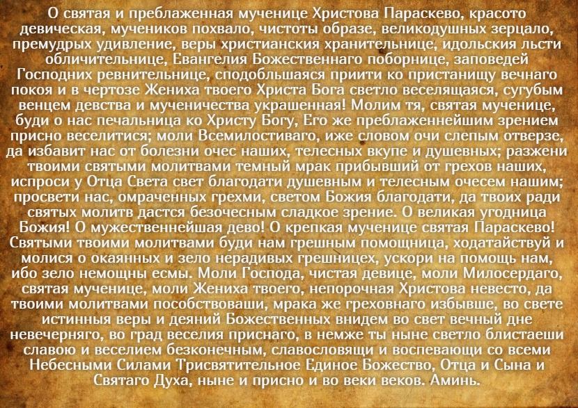 На фото текст молитвы о замужестве Мученице Параскеве Пятнице.