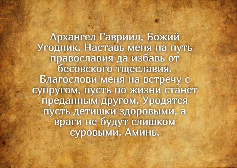 На фото текст молитвы о замужестве архангелу Гавриилу.