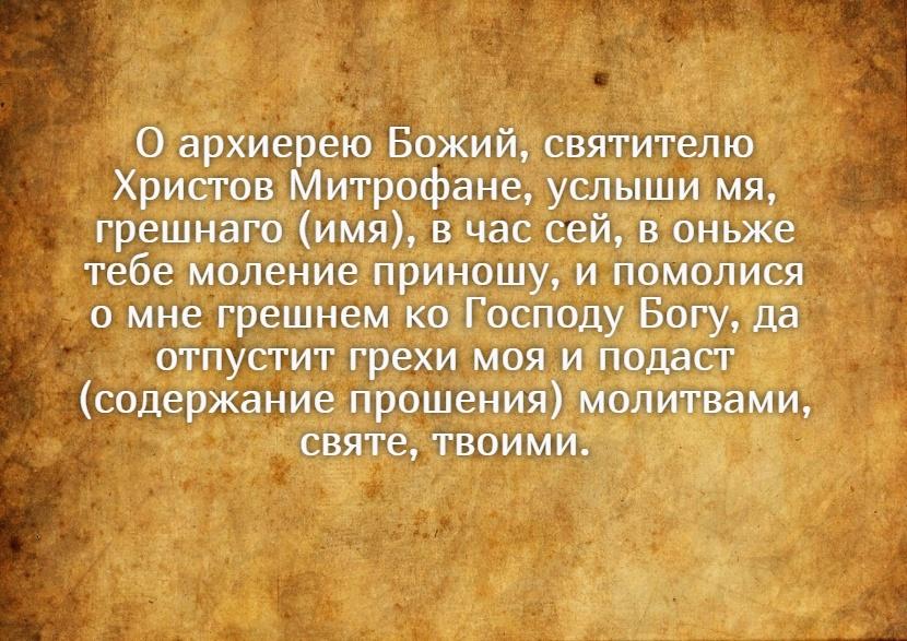 На фото текст молитвы о замужестве Митрофану Воронежскому.