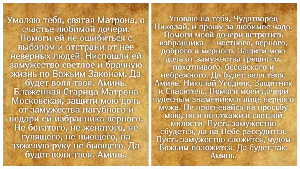 На фото текст сильных молитв матери об удачном замужестве дочери.