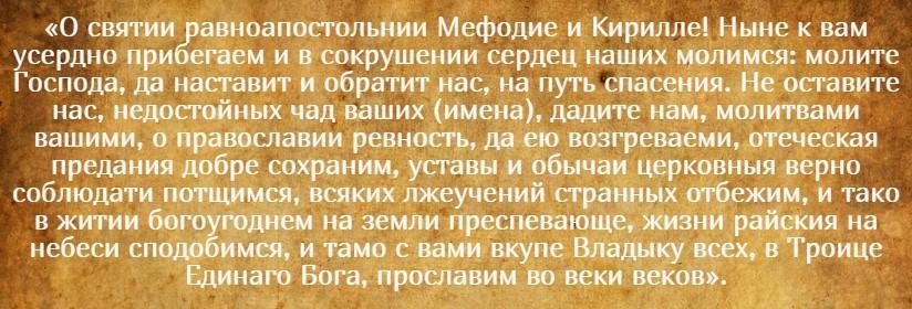 На фото текст молитвы Кириллу и Мефодию перед экзаменом.