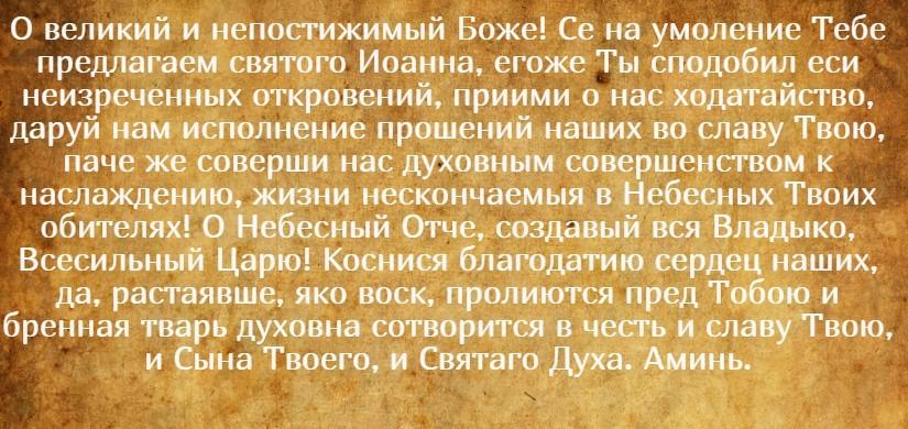 На фото текст молитвы на исполнение желаний Иоанну Богослову.