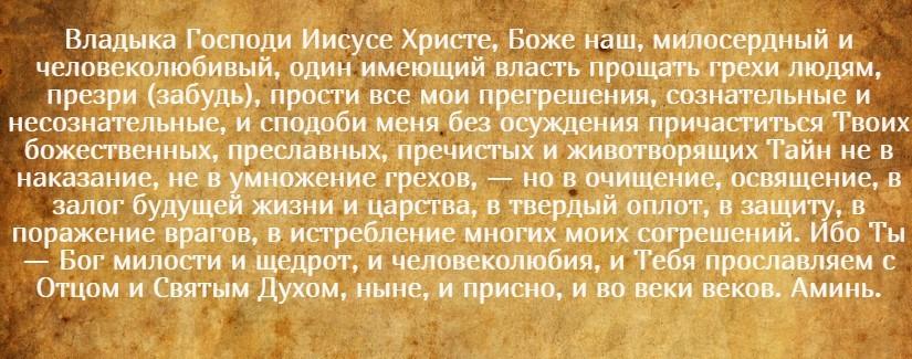 На фото изображен текст молитвы перед причастием св. Иоанна Дамаскина.