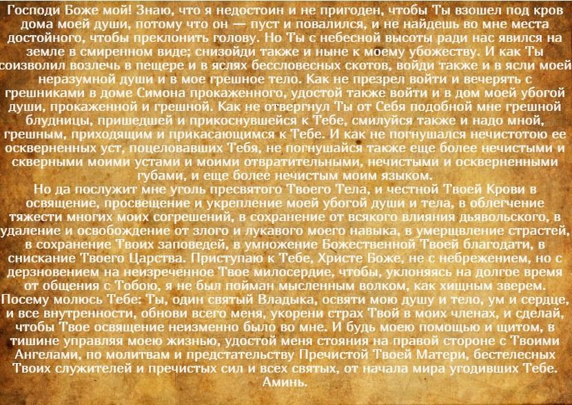 На фото изображен текст молитвы перед причастием св. Иоанна Златоустого.