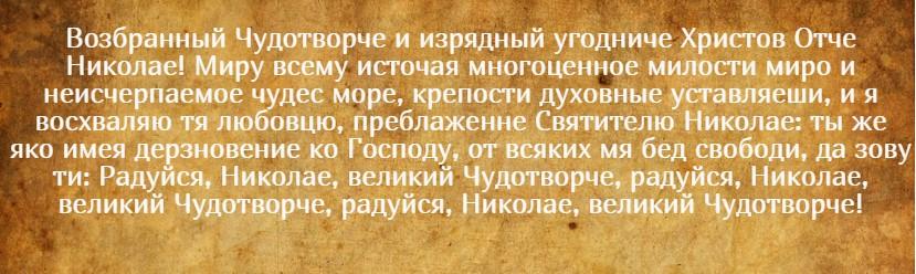 На фото текст молитвы от одиночества Николаю Угоднику.