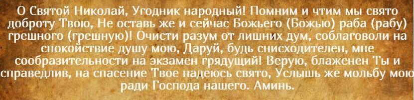 Текст молитвы Николаю Чудотворцу на успешную сдачу экзамена.