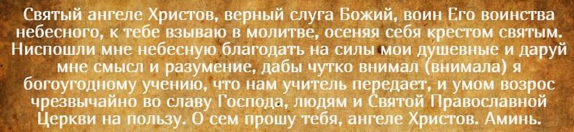 На фото текст молитвы ангелу-хранителю об успешной сдачи экзамена.