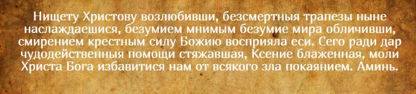 На фото текст молитвы Блаженной Ксении на супружескую верность.