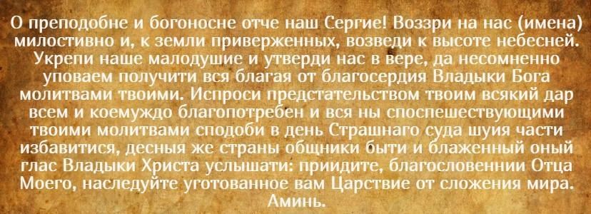 На фото изображен текст еще одной молитвы Сергию Радонежскому об удачной сдаче экзамена.