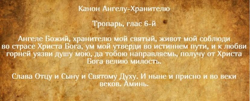 На фото текст молитвы Ангелу-хранителю перед причастием.