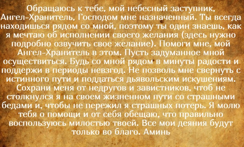 На фото изображен текст молитвы ангелу-хранителю на исполнение желаний.