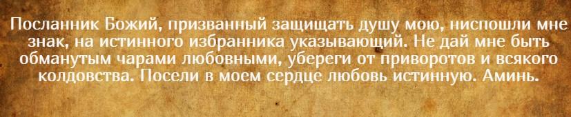 На фото текст молитвы к ангелу-хранителю о любви.
