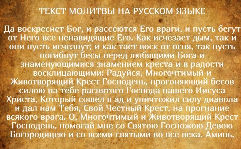"""На фото изображен текст молитвы """"Да воскреснет Бог"""" на русском языке."""