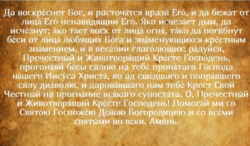 """На фото текст молитвы """"Да воскреснет Бог"""" на старославянском языке."""
