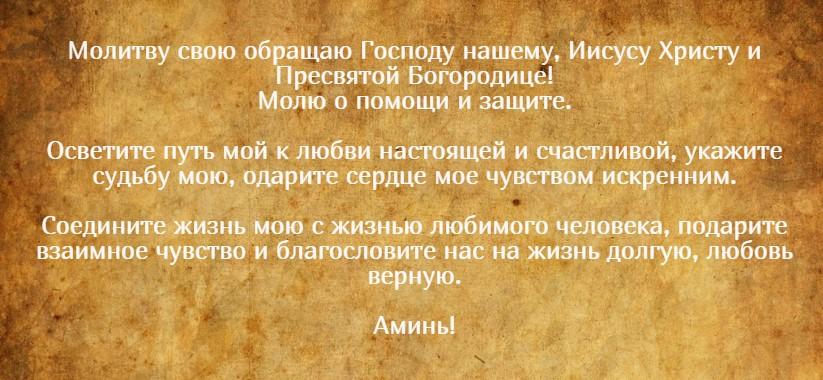 На фото текст молитвы на любовь Господу и Богородице.