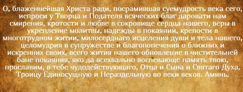 На фото текст молитвы на любовь Ксении Петербургской.