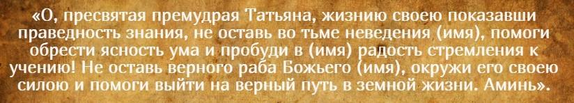 На фото текст молитвы на удачную сдачу экзамена великомученице Татьяне.