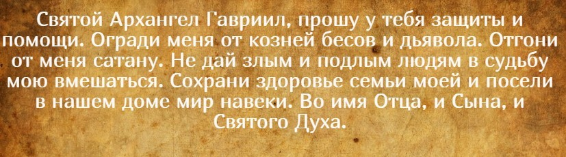 На фото текст молитвы на исполнение желаний архангелу Гавриилу (она же защитная молитва).