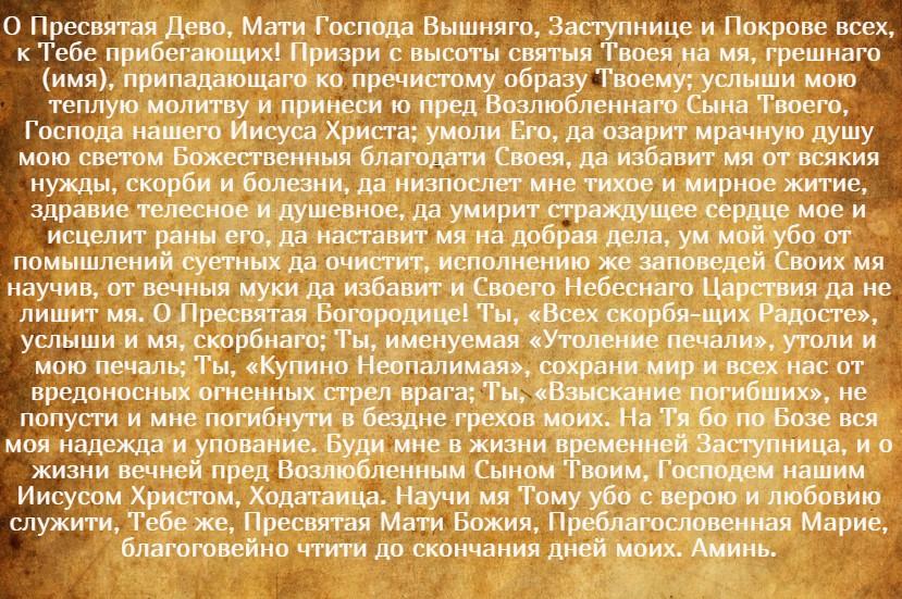 На фото текст молитвы на исполнение заветных желаний Богородице.
