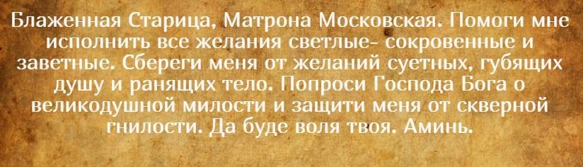 На фото текст молитвы Матроне Московской на исполнение желаний.