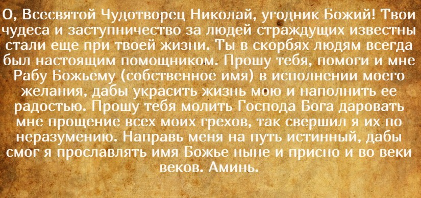 На фото текст молитвы Николаю Чудотворцу на исполнение желаний.