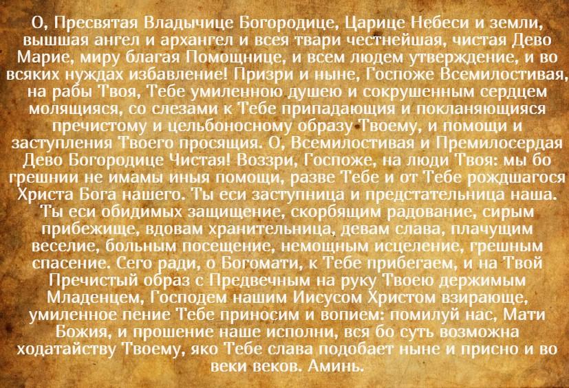 На фото текст молитвы Богородице на любовь и замужество.
