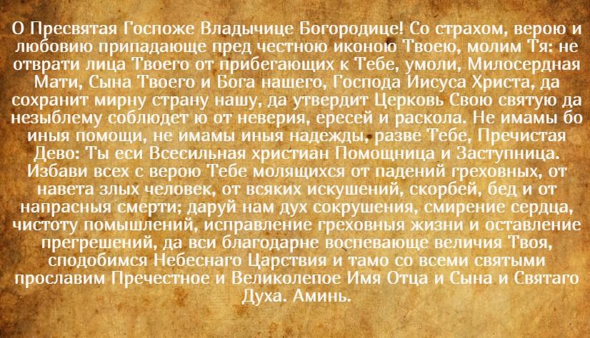 На фото текст молитвы о любви Пресвятой Богородице.