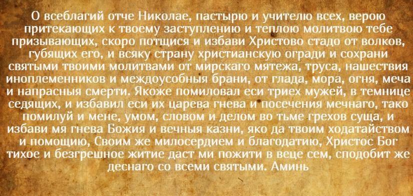 На фото текст молитвы о любви Николаю Чудотворцу.