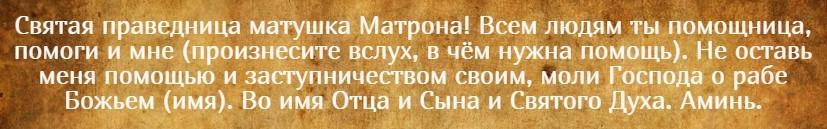 На фото текст молитвы святой Матронушке, которую читают перед экзаменом.