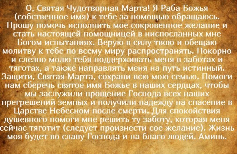 На фото текст молитвы святой Марте на исполнение заветного желания.