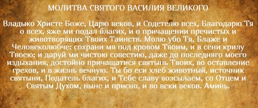 На фото текст молитвы от св. Василия Великого после причастия.