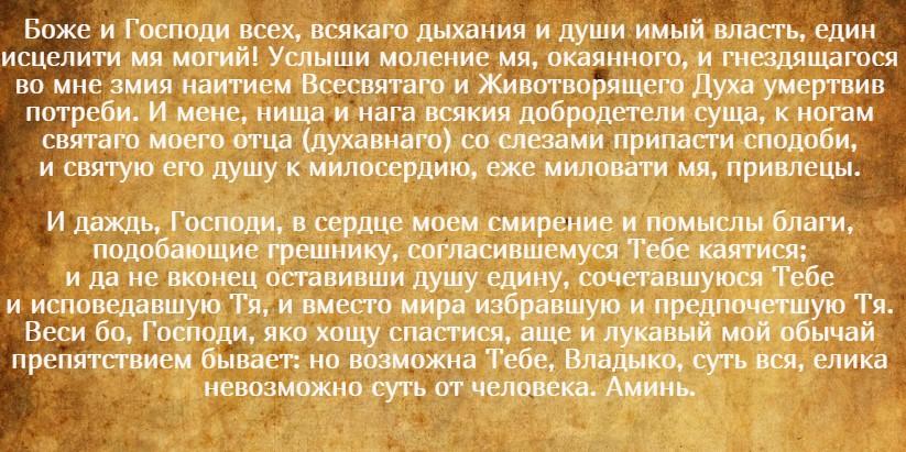 На фото текст молитвы Симеона Нового Богослова перед причастием и исповедью.