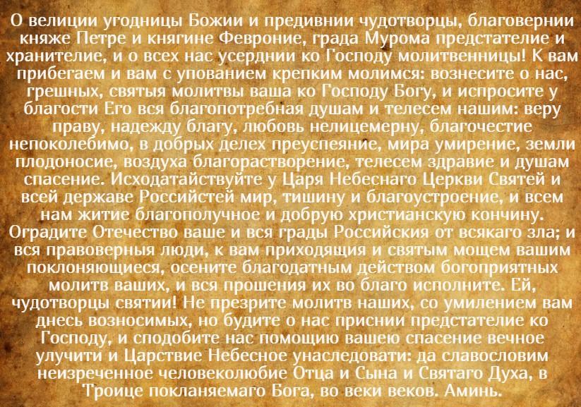 На фото текст молитвы Петру и Февронии о любви и замужестве.