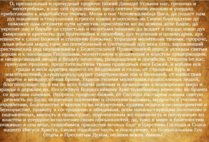 На фото текст молитвы Царю Давиду об удачной сдачи экзамена.