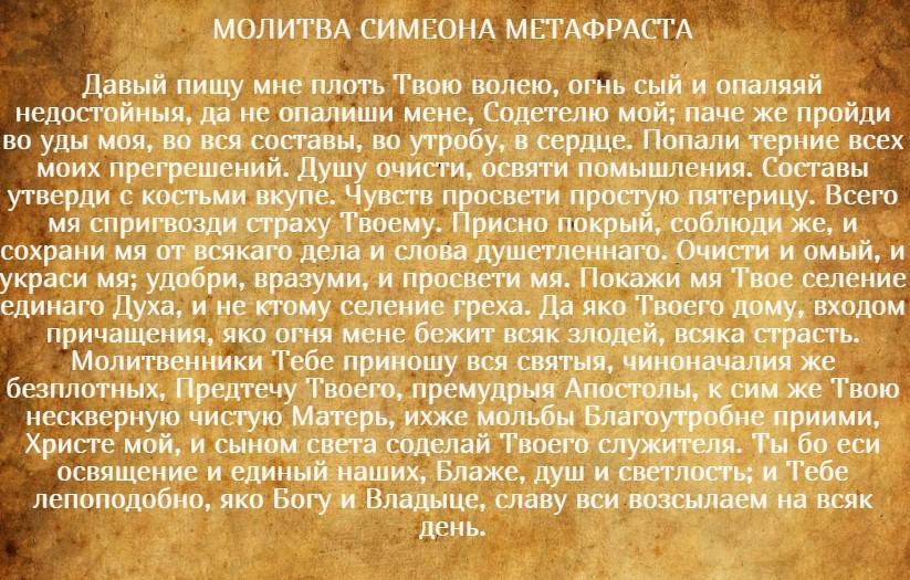 На фото слова молитвыСимеона Метафраста после причастия.