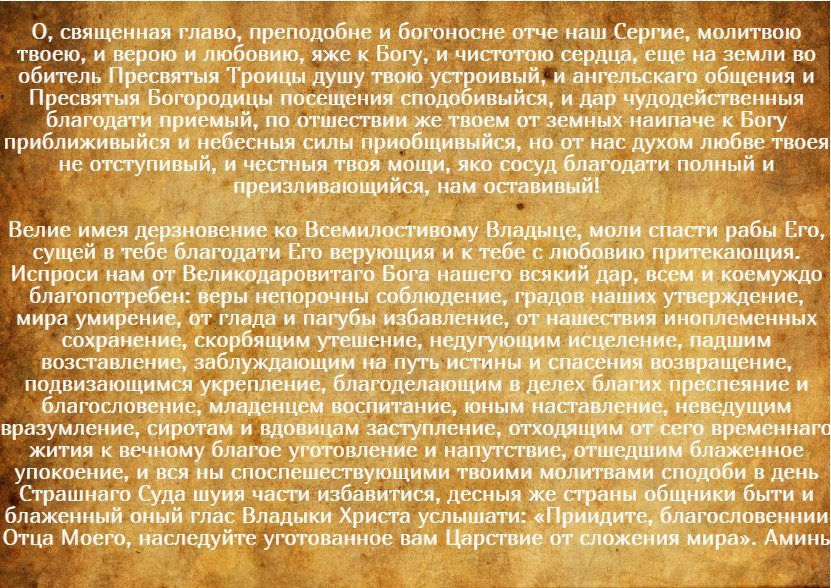 На фото текст молитвы на успешную сдачу экзамена к Сергию Радонежскому.