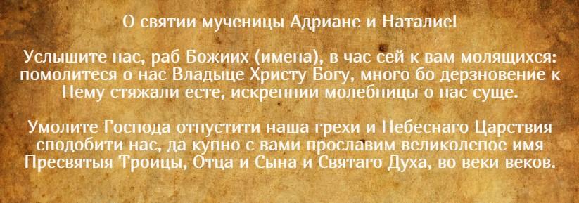 На фото текст молитвы на любовь святым Наталии и Андриану.