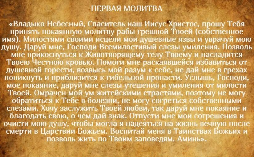 На фото текст первой покаянной молитвы перед исповедью в храме.