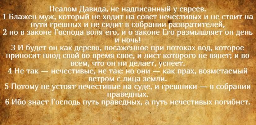 На фото текст псалма 1 Давида на русском языке.