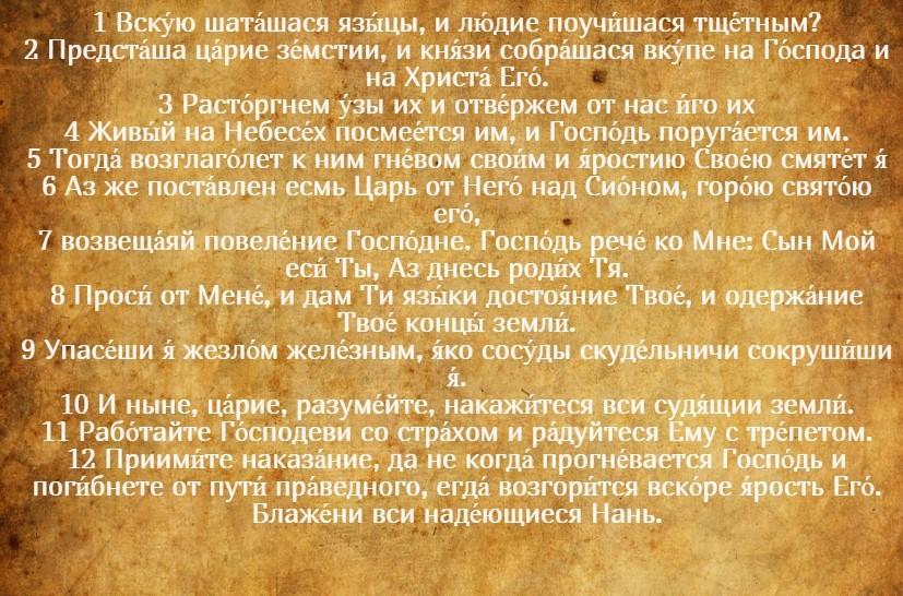 На фото текст псалма 2 с ударениями на церковнославянском языке.
