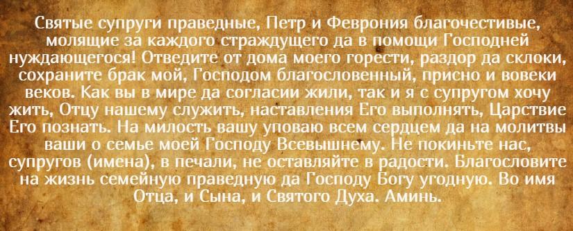 На фото текст молитвы Петру и Февронии о сохранении семьи и семейном благополучии.