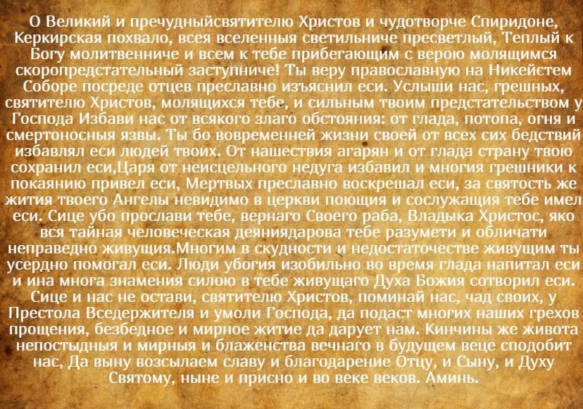 На фото текст молитвы спиридону тримифунтскому на исполнение желаний.