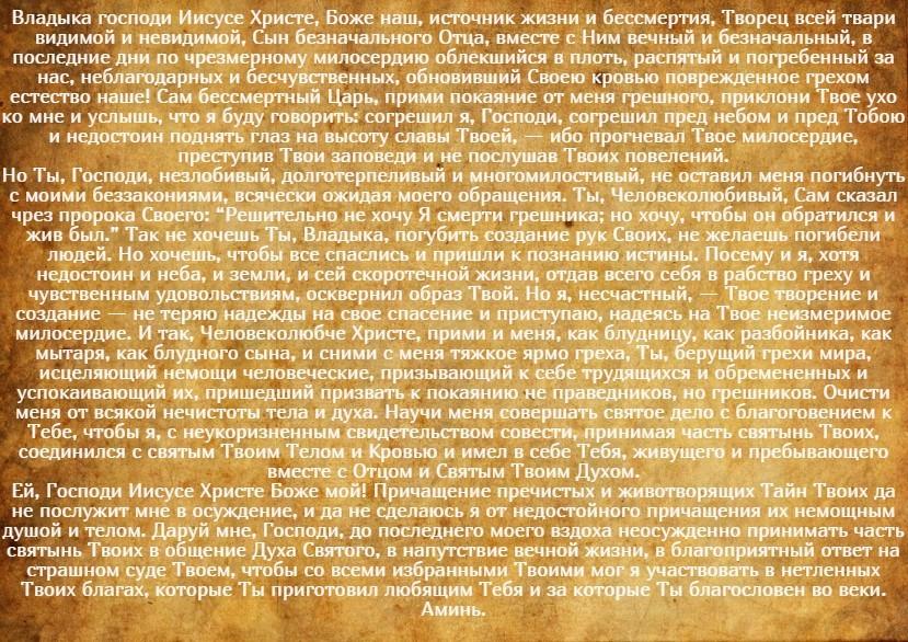На фото изображен текст молитвы св. Василия Великого перед причастием.