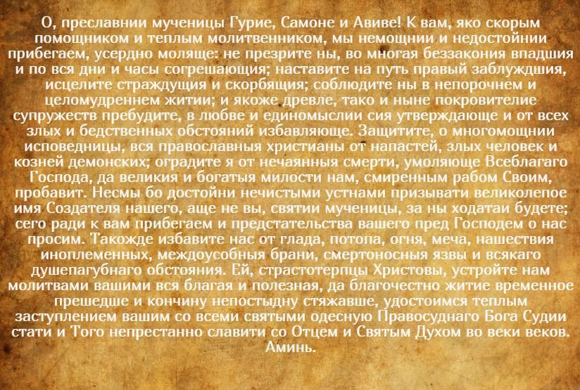 На фото текст молитвы мученикам Гурию, Самону и Авиву о сохранении семьи.