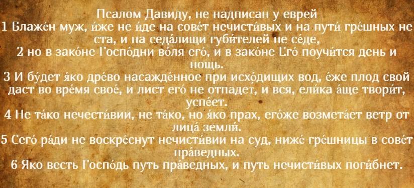 На фото текст псалма 1 на церковнославянском языке с ударениями.