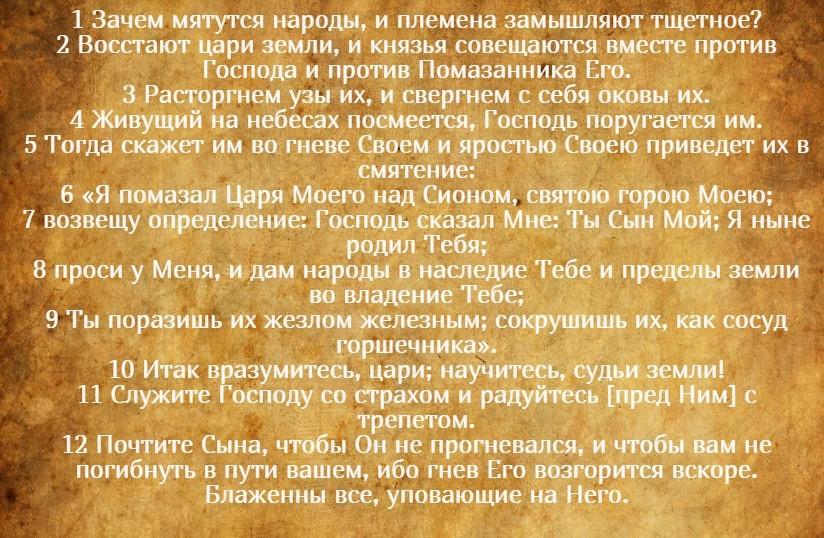 На фото текст псалма 2 на русском языке.